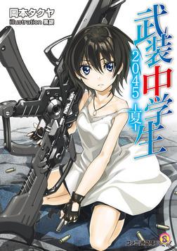 武装中学生2045-夏-1-電子書籍