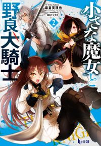 小さな魔女と野良犬騎士 2