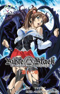 【フルカラー】Bible Black 第十二章【分冊版】