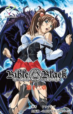 【フルカラー】Bible Black 第十二章【分冊版】-電子書籍