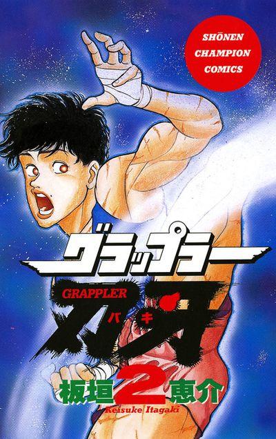 【期間限定無料版】グラップラー刃牙 / 2
