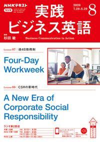 NHKラジオ 実践ビジネス英語 2020年8月号