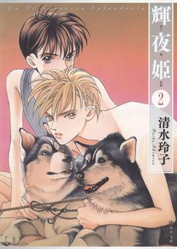 輝夜姫 2巻-電子書籍