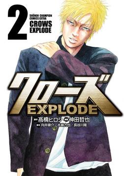 クローズ EXPLODE 2-電子書籍