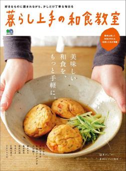 暮らし上手の和食教室-電子書籍