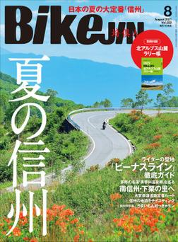 BikeJIN/培倶人 2021年8月号 Vol.222-電子書籍