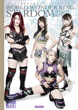 STARDOM OFFICIAL GUIDE BOOK Vol.133-電子書籍