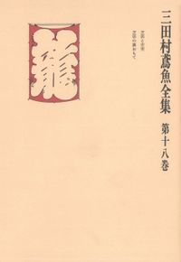 三田村鳶魚全集〈第18巻〉