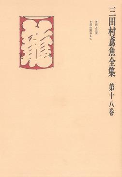 三田村鳶魚全集〈第18巻〉-電子書籍