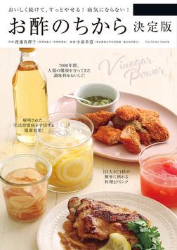 お酢のちから 決定版-電子書籍