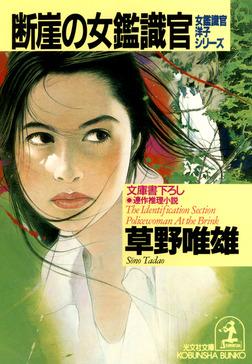 断崖の女鑑識官-電子書籍