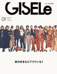 GISELe2019年1月号