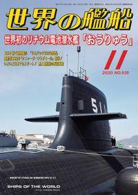 世界の艦船 2020年 11月号