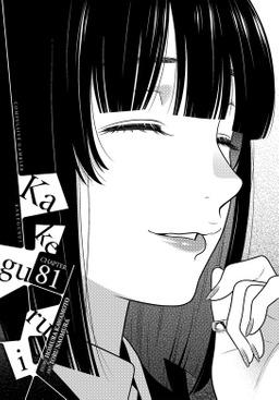 Kakegurui - Compulsive Gambler -, Chapter 81