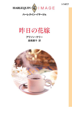 昨日の花嫁-電子書籍