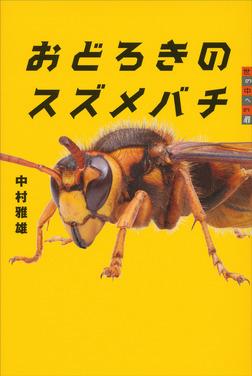 世の中への扉 おどろきのスズメバチ-電子書籍