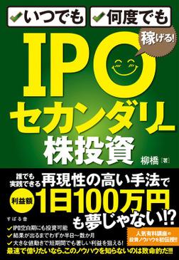 いつでも、何度でも稼げる! IPOセカンダリー株投資-電子書籍