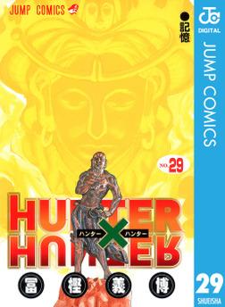 HUNTER×HUNTER モノクロ版 29-電子書籍
