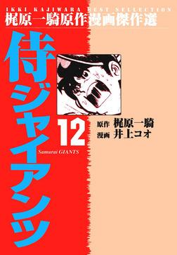 侍ジャイアンツ(12)-電子書籍