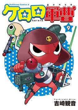 ケロロ軍曹(9)-電子書籍