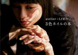 atelier+LIMの3色ネイルの本-電子書籍