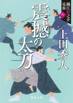 織江緋之介見参 六 震撼の太刀 〈新装版〉-電子書籍