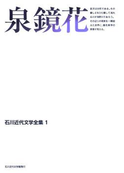 泉鏡花-電子書籍