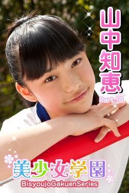 美少女学園 山中知恵 Part.10(Ver2.0)-電子書籍