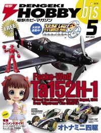 電撃ホビーマガジンbis 2013年5月号