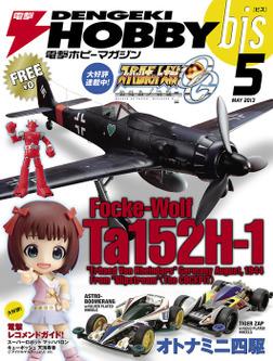 電撃ホビーマガジンbis 2013年5月号-電子書籍