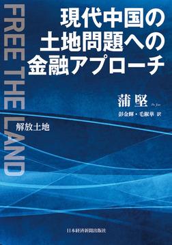 現代中国の土地問題への金融アプローチ 解放土地 Free the land-電子書籍
