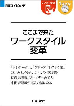 ここまで来た ワークスタイル変革(日経BP Next ICT選書)-電子書籍