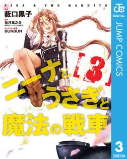 ニーナとうさぎと魔法の戦車 3-電子書籍