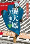羽州ぼろ鳶組(祥伝社文庫)