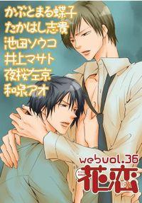 web花恋 vol.36