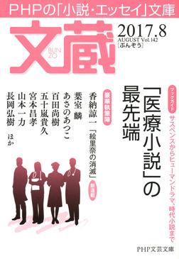 文蔵 2017.8-電子書籍