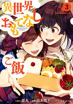 異世界おもてなしご飯(3)-電子書籍