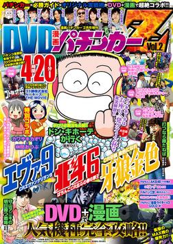漫画パチンカー 2015年 02月号増刊「DVD漫画パチンカーZ Vol.2」-電子書籍