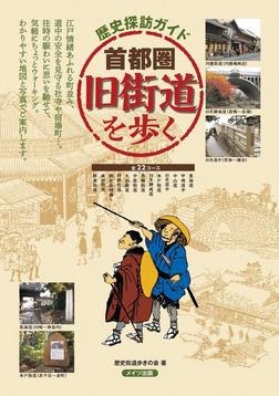 歴史探訪ガイド首都圏旧街道を歩く-電子書籍