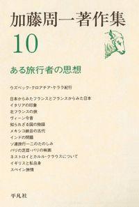 加藤周一著作集 10