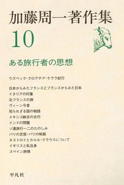 加藤周一著作集 10-電子書籍