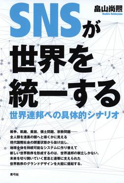SNSが世界を統一する-電子書籍