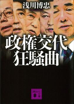 政権交代狂騒曲-電子書籍