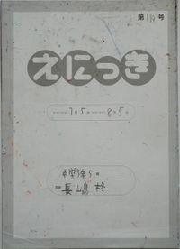 TALKEN絵日記119冊目