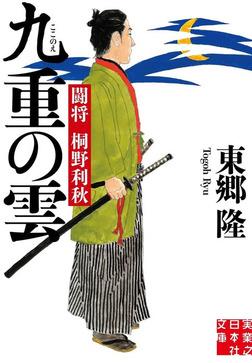 九重の雲 闘将 桐野利秋-電子書籍