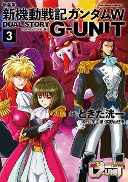 新装版 新機動戦記ガンダムW DUAL STORY G-UNIT(3)-電子書籍