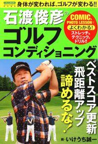 石渡俊彦のゴルフコンディショニング(にちぶんMOOK)
