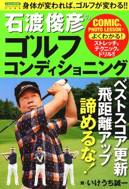 石渡俊彦のゴルフコンディショニング-電子書籍