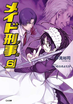 メイド刑事6-電子書籍