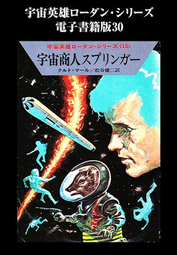 宇宙英雄ローダン・シリーズ 電子書籍版30 パルチザン、ティフラー-電子書籍